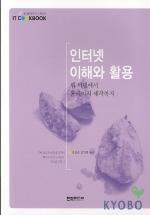 인터넷 이해와 활용(IT Cookbook 한빛교재 시리즈)