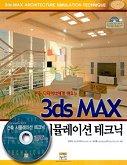 3DS MAX 건축 시뮬레이션 테크닉