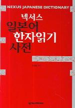 넥서스 일본어 한자읽기 사전