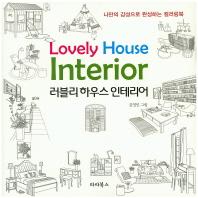 러블리 하우스 인테리어(Lovely House Interior)