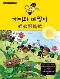 개미와 베짱이(CD1장포함)(통통 중국어 스토리북 시리즈 1)