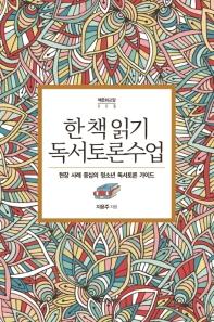 한 책 읽기 독서토론수업(책문화교양 5)