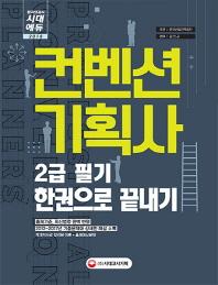 컨벤션 기획사 2급 필기 한권으로 끝내기(2018)(개정판 6판)