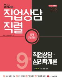 직업상담직렬 직업상담 심리학개론(2019)(올패스)(개정판)