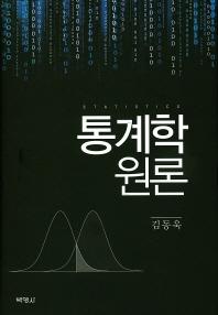 통계학원론(양장본 HardCover)