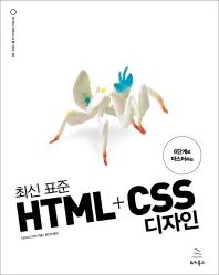 최신 표준 HTML+CSS 디자인(6단계로 마스터하는)(위키북스 오픈소스 & 웹 시리즈 83)