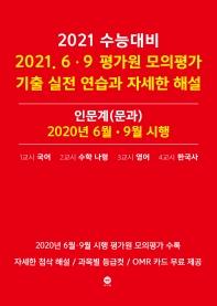 2021.6·9 평가원 모의평가 기출 실전 연습과 자세한 해설 인문계(문과)(2021 수능대비)