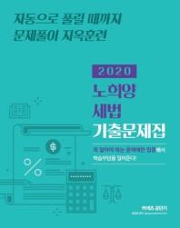 노희양 세법 기출문제집(2020)