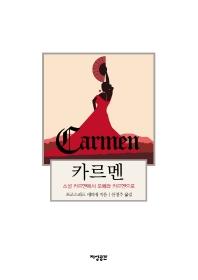 카르멘(양장본 HardCover)