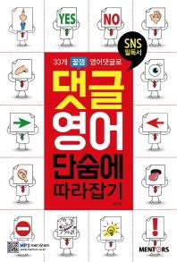 댓글영어 단숨에 따라잡기(33개 꿀잼 영어댓글로)