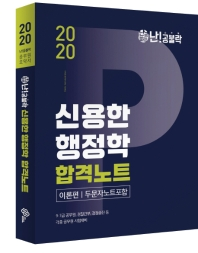 신용한 행정학 합격노트(이론편)(2020)(난공불락)