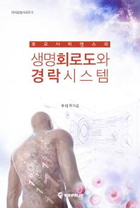 호모 사피엔스의 생명회로도와 경락시스템(의식상승시리즈 9)