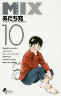 [해외]MIX 10