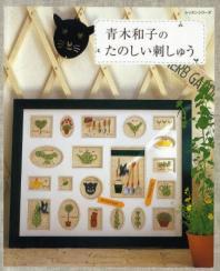 靑木和子のたのしい刺しゅう