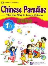 한어낙원(1B)(활동수책) 漢語樂園(1B)(活動手冊)
