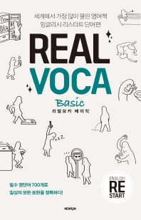 Real VOCA Basic(리얼보카 베이직)