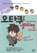 나는야 오타쿠 샐러리맨. 2: 일희일비편 / Yoshitani 요시타니