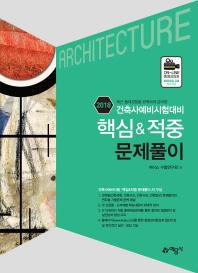 건축사예비시험 대비 핵심&적중 문제풀이(2018)
