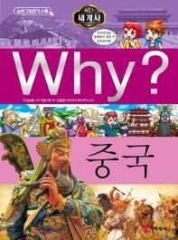 Why? 세계사: 중국(초등역사학습만화 18)