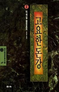 고요한 돈강 2(정선세계문학 69)