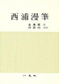 서포만필 [양장/초판]