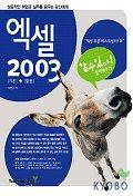 엑셀 2003 기본+활용 쉽게 배우기(할수있다)(CD1장포함)