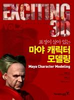 마야 캐릭터 모델링(MAYA CHARACTER MODELING)(표정이 살아 있는)(CD1장포함)(EXCITING 3D)