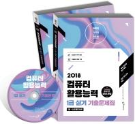 컴퓨터활용능력 1급 실기 기출문제집(2018)(이기적 in)(CD1장포함)(전2권)