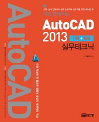 AutoCAD 2013 기본 + 활용 실무테크닉(바로 알게 되는)(CD1장포함)