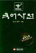 국어사전(한+)(중) [97년 1판/ 책깨끗/외래어용어사전 부록있음]
