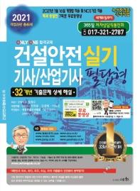 건설안전 기사/산업기사 실기 필답형(2021)(개정판 25판)