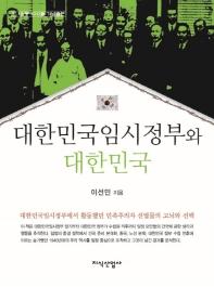 대한민국임시정부와 대한민국