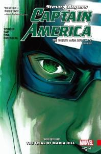 캡틴 아메리카: 스티브 로저스 Vol. 2(마블 그래픽 노블)