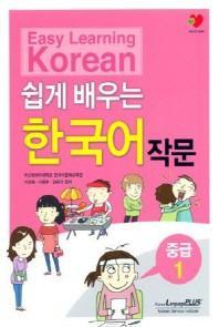 쉽게 배우는 한국어 작문 중급 1(Paperback)