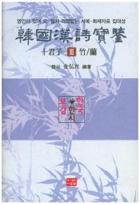 한국한시보감 십군자. 3: 대나무/난(양장본 HardCover)