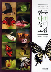 한국나비생태도감
