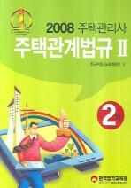 주택관계법규. 2(주택관리사 2차) (2008)