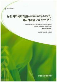 농촌 지역사회기반(Community-based)복지시스템 구축 방안 연구