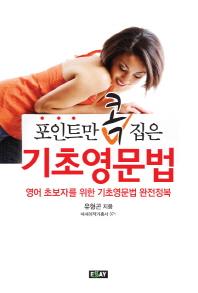 기초영문법(포인트만 콕 집은)(에세이 작가 총서 371)