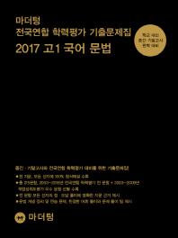 고등 국어 문법 고1 전국연합 학력평가 기출문제집(2017)