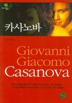 카사노바(에버그린문고 67)
