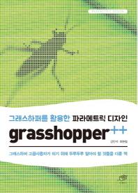 그래스하퍼를 활용한 파라메트릭 디자인 grasshopper++