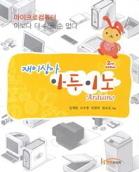 아두이노(재미삼아)(2판)
