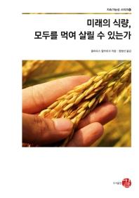 미래의 식량, 모두를 먹여 살릴 수 있는가(지속가능성 시리즈 10)