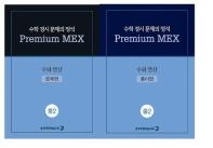 수학 경시 문제의 정석 Premium MEX 중2 수와 연산(전2권)
