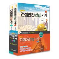 건설안전(산업)기사 세트(2012)(New)(전2권)
