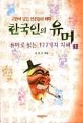 한국인의 유머