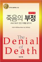 죽음의 부정(반양장)