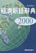 경제신어사전 2000