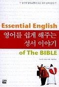 영어를 쉽게 해주는 성서이야기